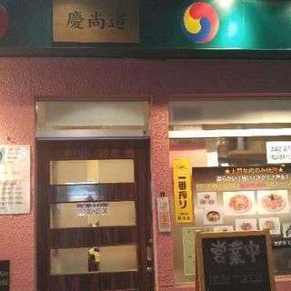 ★焼肉 慶尚道~お客様感謝祭 開催中~