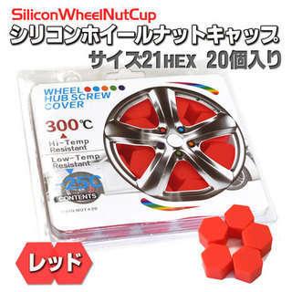 【新品】シリコンホイールナットキャップ 21サイズ 20個入り レ...