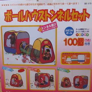 西松屋 ボールプール トンネルセット ☆オマケあり☆