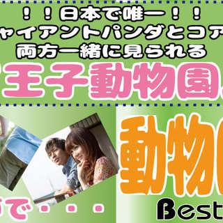 【兵庫・神戸】動物園コン☆12/24(土) 13:15~☆王子動物...