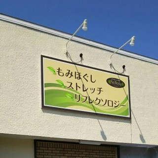 スタッフ募集(リラクゼーションサロン)
