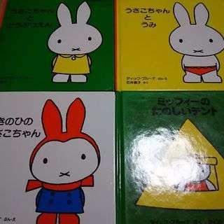 お取引中☆ブルーナ絵本  4冊
