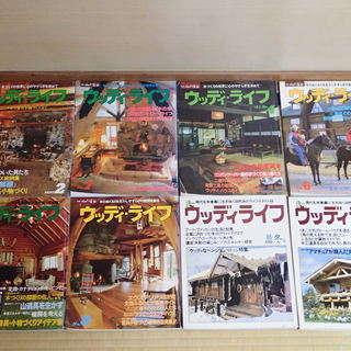 別冊山と渓谷 ウッディ・ライフ雑誌8冊