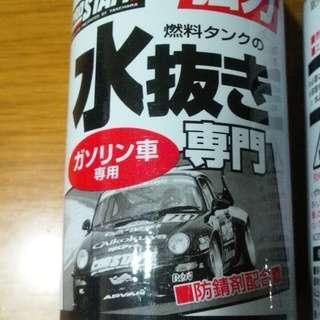 燃料タンクの水抜き剤(強力)2本セット