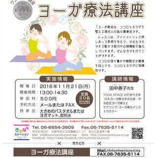 ヨーガ療法講座 〜ワンコイン〜