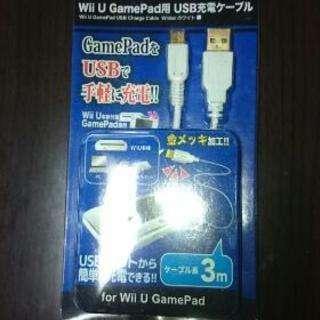 <交渉中>Wii U game Pad用 USB充電ケーブル