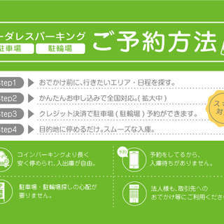「駐車場予約サービス!」※好評受付中!矢沢永吉 11月26日
