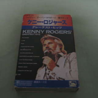カセットテープ   ケニー・ロジャース   グレーテスト・ヒッツ