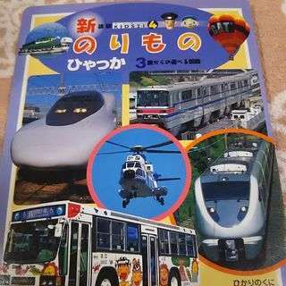 のりもの本 新幹線・飛行機・働く車♪