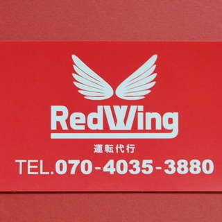 横浜市旭区の二俣川、鶴ヶ峰で待機中、横浜運転代行RedWing24...