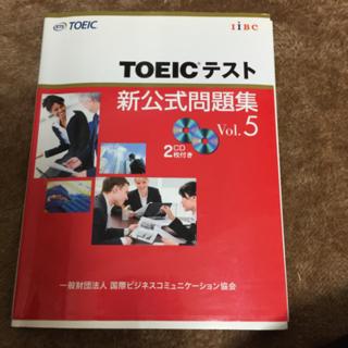 TOEICテスト 新公式問題集vol5