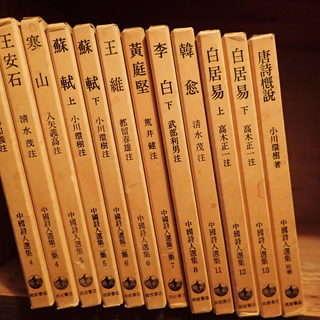 中国詩人選集12冊
