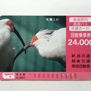 【送料無料】【残高1万2千円分程度】新潟県内 高速バス 共通カード...