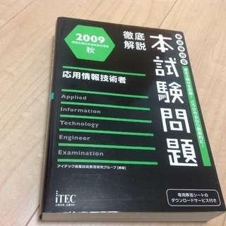 応用情報試験技術者2009秋セット