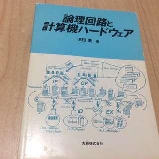 論理回路と計算機ハードウェア 原田豊著
