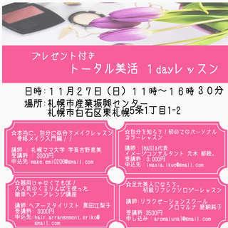プレゼント付き ☆トータル美活 1dayレッスン☆