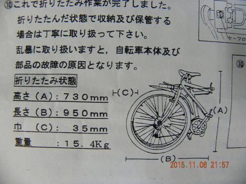 26型折りたたみサイクル,18段変...