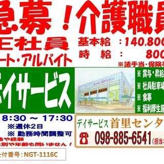 介護職 正社員募集!月給¥140,800以上 各種手当充実