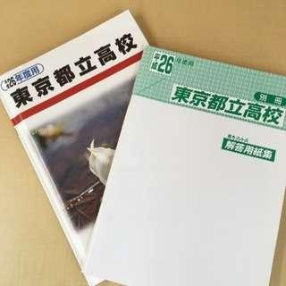 【新古】平成26年度東京都立高校入試過去問(6ヶ年分)
