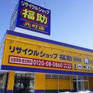 札幌市東区のリサイクルショップ 福助元町店 引っ越しの際に不要にな...