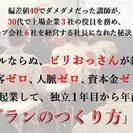 ☆☆☆ビリギャルならぬ、ビリおっさんが教える!!☆☆☆モチベーショ...