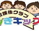 ★リニューアルオープン★児童デイサービススタッフ募集!笑顔の絶えな...