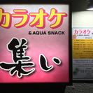 aqua fish マリンに引き続き♪新店舗Open!!