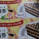 ジョリーパスタ 生チョコケーキ無料券