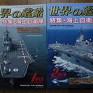 世界の艦船 特集 海上自衛隊2冊