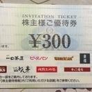 吉野家株主優待券 280円/枚