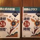 中学数学ドリル2冊セット