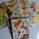 美品!鉄楽レトラ1巻~6巻完結