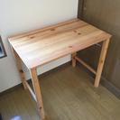 【お取引中】無印 MUJI パイン材 机 テーブル