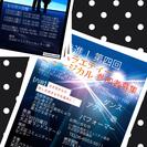 大正バラエティミュージカル「青春」