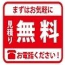 当日可能🏡バイク・エアコン無料回収🚚(片付け 不用品回収 遺品整理...