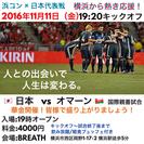 浜コン×サッカー日本代表戦