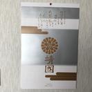 平成29年 靖国カレンダー