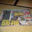 03年05年阪神タイガース優勝時等のスポーツ新聞5紙