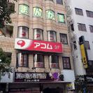 藤沢 駅近 店舗 路面店