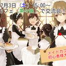 12月3日(土)讃友会!初めてのメイドカフェ体験会!