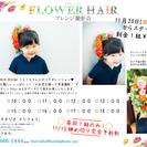お花いっっっぱい❣️生花のフラワーヘア撮影会💝