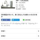 amway 浄水器