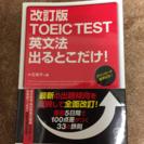改訂版 TOEIC TEST 英文法 出るとこだけ!
