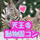 天王寺動物園で楽しいかわいい動物園コン♪