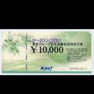 旅行券37万円 まとめ売り 早い者勝ち!!