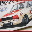 プラモデル ◆ アオシマ 1/24 ◆ 日本グランプリ レーシング...