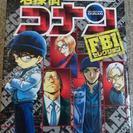 名探偵コナン特別編集コミックスFBIセレクション