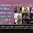 ワールド・ミュージック・エキシビション・case.2