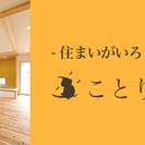兵庫県から東京・神奈川・埼玉へ上京予定の方 お部屋探しの相談承ります。