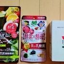 株式会社メタボリックの健康食品3点セット ※バラ売りも可!(スムー...